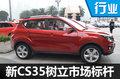 长安杨大勇:新CS35品质配置全面升级