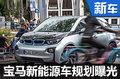 宝马新能源车领域放大招 销量占比达1/4
