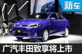 广汽丰田致享明年一季度上市 比威驰更大