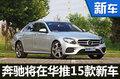 奔驰2017年计划-曝光 将在华推15款新车