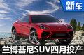 兰博基尼首款SUV四月投产 明年引入国内