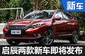 启辰广州车展发两款新车 新SUV开启预售