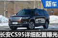长安旗舰SUV-CS95配置曝光 3月底上市