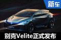 别克Velite概念车正式发布 搭载新电驱系统