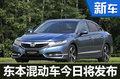 东风本田推首款混动车 将于今日正式发布