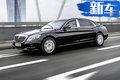 新一代迈巴赫S450官方配置曝光 预售155万元