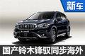 铃木新款锋驭官图发布 国产改款车型同步