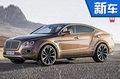 宾利将推出首款插电混动SUV 油耗大幅降低