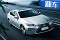 雷克萨斯ES增三款全新车型 售价38.8-43.8万