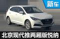北京现代推悦纳RV-搭1.6L 竞争大众Polo