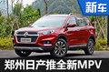 郑州日产将投产小型MPV 竞争五菱宏光