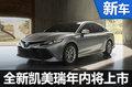 丰田全新凯美瑞将上市 更换引擎/动力提升