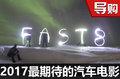 速8/变5领衔 2017最期待的汽车电影Top5