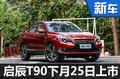 启辰T90下月25日上市 预售价12-16万元