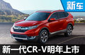 本田全新七座SUV将国产 搭1.5T发动机