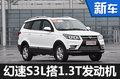 北汽幻速7座SUV将搭1.3T发动机 动力提升