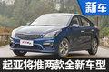 东风悦达起亚扩充K2家族 五门版命名K2S