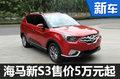 海马S3小型SUV售价5万起
