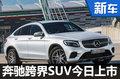 奔驰GLC跨界SUV今日上市 预计50万元起