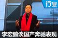 李宏鹏揭秘 奔驰国产车型成功背后的故事