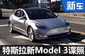 特斯拉Model 3无伪谍照 9月将正式上市