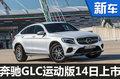 奔驰GLC运动版14日将上市 竞争宝马X4