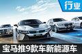 宝马新能源汽车销量突破10万 中国推9款车