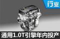 通用1.0T年内武汉投产 科沃兹率先搭载