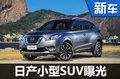 日产小型SUV曝光 搭1.2T/竞争本田缤智