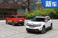 东风雪铁龙补齐SUV矩阵 两款全新SUV将上市