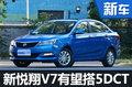 长安汽车将推新悦翔V7 换搭5DCT变速箱