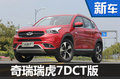 奇瑞SUV虎7推双离合版 上海车展将发布