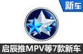 启辰7款新车将上市 覆盖MPV/新能源市场