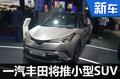 一汽丰田将推新小型SUV 动力超本田缤智