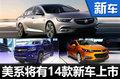美系三大车企将推14款新车 SUV居多-图