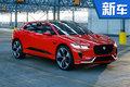捷豹首款纯电动车明年入华 跑的比特斯拉还快