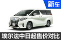 丰田埃尔法日本售19.5万 中国售75.9万