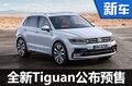 大众全新Tiguan预售价公布