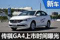 广汽传祺GS4孪生兄弟-搭1.3T 预计8万起