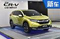 本田换代CR-V 7月9日国内上市 车身尺寸加长
