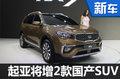 东风悦达起亚KX7将上市 国产SUV增至6款