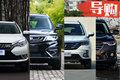 4款自主精品SUV车型推荐