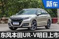 东风本田UR-V明日上市 共推出五款车型