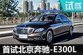 试驾全新北京奔驰-E300L