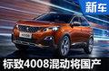 标致将推4008等多款混动车 将在华国产