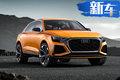 奥迪将推全新中大型跨界SUV 竞争奔驰GLE Coupe