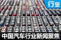 辞旧迎新 回顾2016年中国车市十大新闻