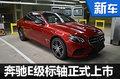 奔驰全新E级标轴版正式上市 售42.28万起