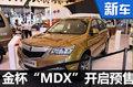 金杯新车今日开启预售 酷似讴歌MDX