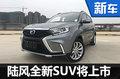 陆风全新小型SUV将上市 酷似雷克萨斯NX